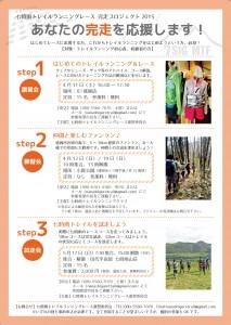 七時雨完走プロジェクト2015