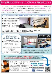 白くまコンディショニングルーム(配布)