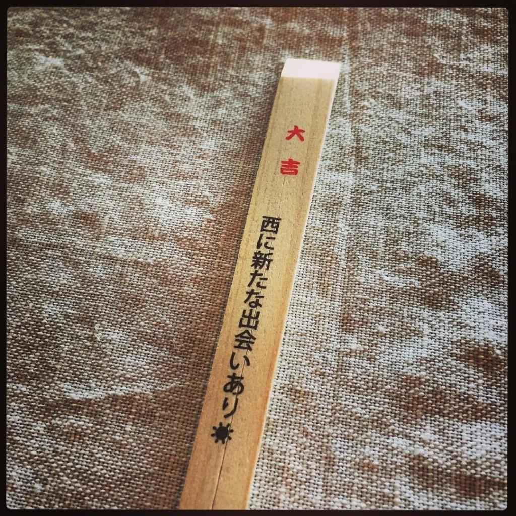友人宅での新年会でもらった割り箸おみくじ。The fortune telling will come true? or not?