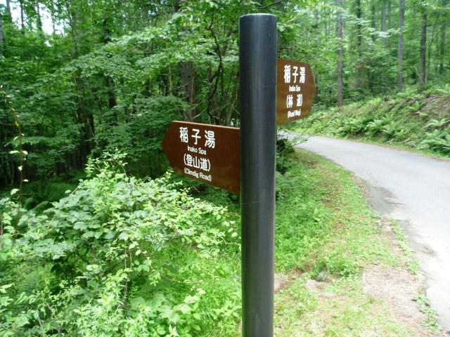 みどり池入口駐車場前の向い側に標識があり、稲子湯へ登山道に入る。