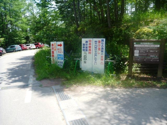 27km地点。本沢温泉入口。駐車場に隅にエイドが設置される。